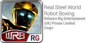 Real Steel: World Robot Boxing – чемпионат металла