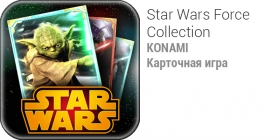 Star Wars: Force Collection