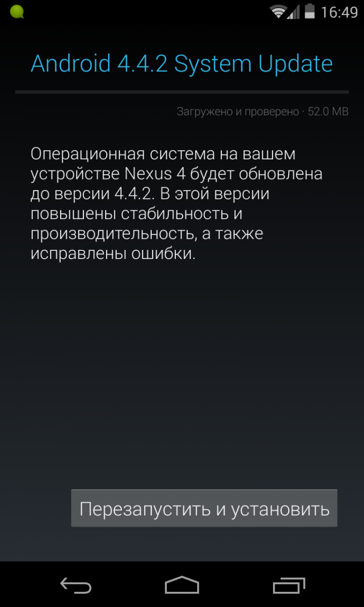 Вышел Android 4.4.2